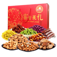 都市余味 坚果礼盒装中秋礼品干果含松子腰果碧根果巴旦木 1350g