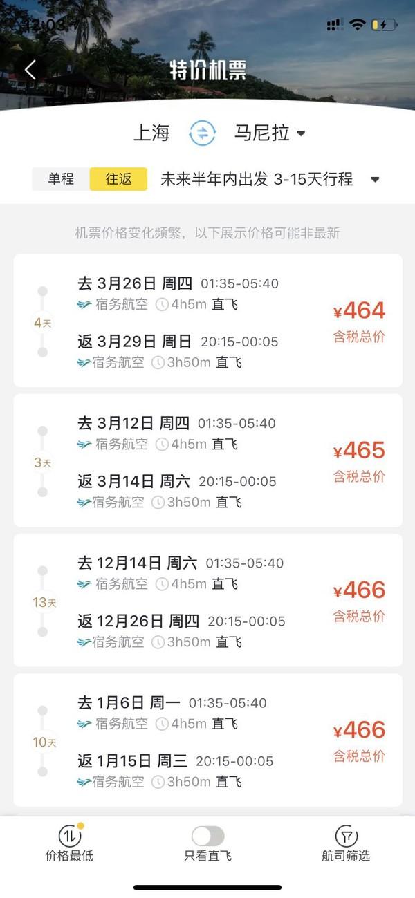 宿务促销!含端午假期!上海直飞菲律宾马/宿务机票