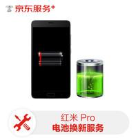 小米手机电池更换 红米Pro 手机电池换新服务 *2件