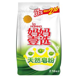 批发价 : 妈妈壹选 天然皂粉 1.08kg *9件