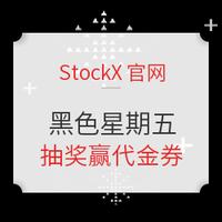 StockX官网 2019黑色星期五大促开启