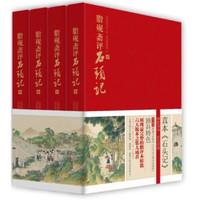 《脂砚斋评石头记》全四册