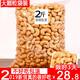 2019年新货炭烧腰果500g袋装净重2斤 28.8元
