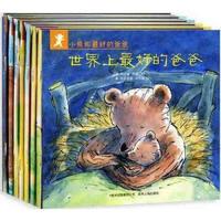 《小熊和最好的爸爸》(精装、套装共7册)