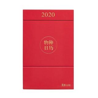 果壳商店 物种日历2020 篱黄/鲤红/骊黑