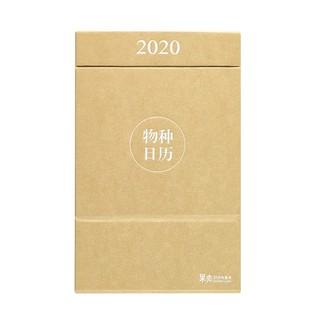 果壳 物种日历 2020年 三色可选