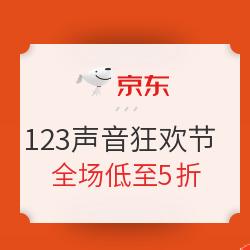 京东  123声音狂欢节