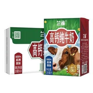 兰雀 全脂高钙纯牛奶欧洲原装进口 200ml*24盒