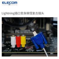 日本宜丽客elecom数据线保护套电缆款VGA视频线插头苹果充电线保护ipad/iphone通用防断 复古电缆款