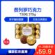 FERRERO ROCHER 费列罗 金莎榛果威化巧克力 30粒 51.9元包邮(需用券)