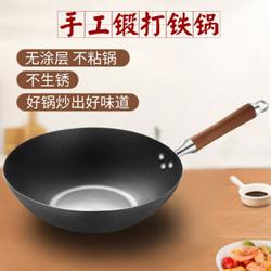 章丘铁锅 不锈多功能炒锅32cm