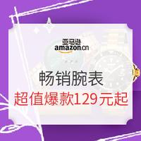 亚马逊海外购 Anne Klein等品牌畅销腕表 促销专场