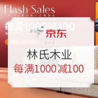 双12预告 : 京东 林氏木业家具旗舰店 双12提前购