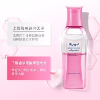 Biore 碧柔 清洁卸妆水 眼唇专用 130ml*2瓶