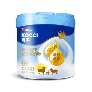 可淇 KOCCI 全家型羊奶粉 低脂 400g