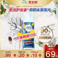 明星同款Herbal Essences摩洛哥精油乳女柔顺顺滑免洗护发素151ml