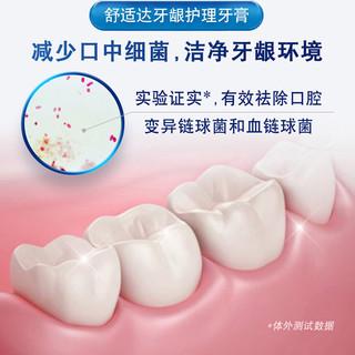 舒适达速效抗敏感牙膏