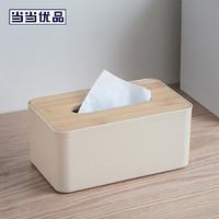 当当优品 家用竹盖长方形纸巾盒 办公室餐巾纸盒 米色