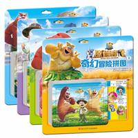 熊出没 原始时代 益趣儿童拼图玩具 套装4本 32张