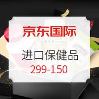 京东国际 进口保健-黑五盛典