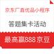 微信专享:京东厂直优品小程序 答题集卡赢大奖 赢最高888京豆,小编亲测领到100京豆