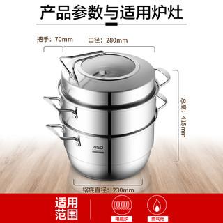 ASD 爱仕达 ZS28G1Q 304不锈钢 三层多用蒸锅 28cm