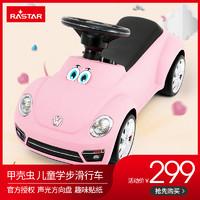 RASTAR/星辉 大众甲壳虫儿童多功能学步滑行车扭扭车卡通小汽车