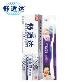 舒适达美白配方抗敏感牙膏