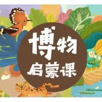 《张辰亮:给孩子的博物启蒙课》音频节目