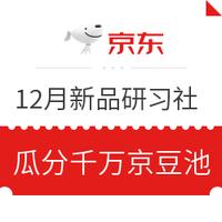 移動專享:京東 12月新品研習社  京豆福利活動