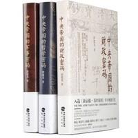 《中央帝国密码三部曲》(全3册)