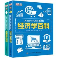 京东PLUS会员 : 《DK青少年人文科普百科套装:经济学+心理学》(套装全2册)