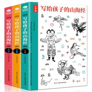 《写给孩子的山海经》全3册