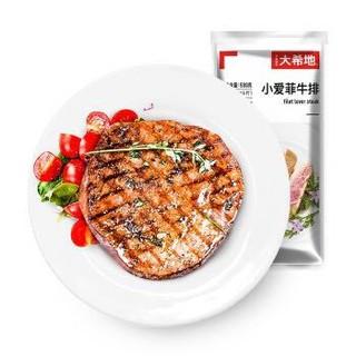 大希地 小爱菲牛排套餐 1235g(10片)