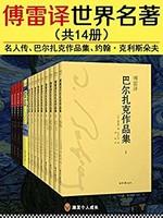 《傅雷译世界名著》Kindle电子书(14册)