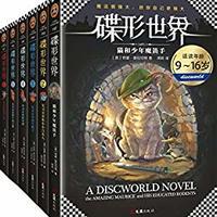 《碟形世界(1-6) 》Kindle版