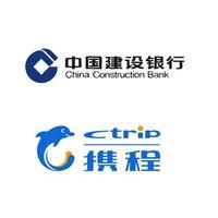 建设银行 X 携程  云闪付支付优惠