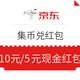 移动专享:京东 看直播集币兑红包 可兑换10元、5元、2元等现金红包