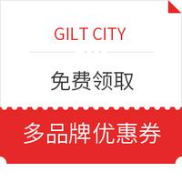 海淘券码:GILT CITY 免费领取 多品牌优惠券(包含雅诗兰黛、Jurlique官网等)