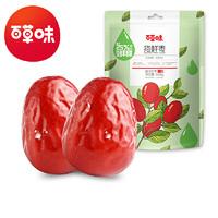 新疆特产大红枣可夹核桃 灰枣蜜饯果干