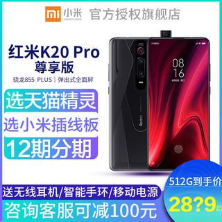 12+512G咨询到手价2899起/Xiaomi/小米红米k20pro尊享版手机官网旗舰店Redmi k20 pro官方9pro小米10新品k30