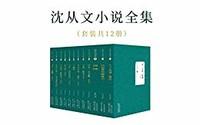 Kindle版沈从文小说全集(套装共12册)