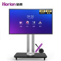 Horion 皓丽 E65 超级智能会议平板电子白板
