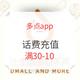 白菜党:多点app 12月充话费优惠 京东支付满30-10,白条立减5-8元
