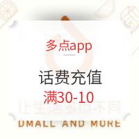 多点app 12月充话费优惠