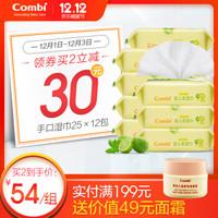 康贝(Combi)婴儿手口专用湿巾 25抽*12包 宝宝手口湿纸巾康贝湿巾纸 *2件