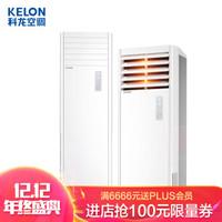 科龙(Kelon) 2匹 定速 冷暖 方柜  客厅 商铺店铺 自清洁 立柜式空调柜机