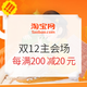 促销活动:淘宝 双12人民的宝贝 主会场 21:40更新:22点新增大额红包!最低3元起,100个1212元!