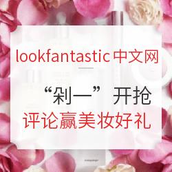 "lookfantastic中文网站 ""剁一""开抢"
