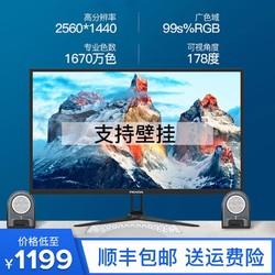熊猫32英寸显示器2k高清IPS屏幕4k台式电脑PS4电竞游戏背光灯HDMI